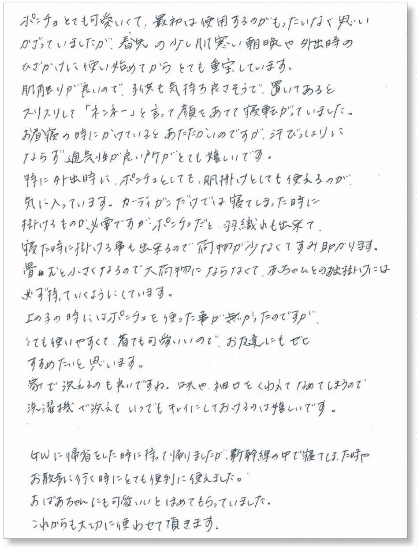 letter03-1